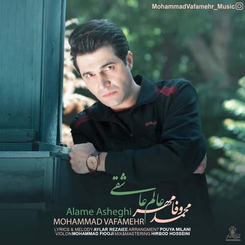 دانلود آهنگ جدید محمد وفامهر به نام عالم عاشقی
