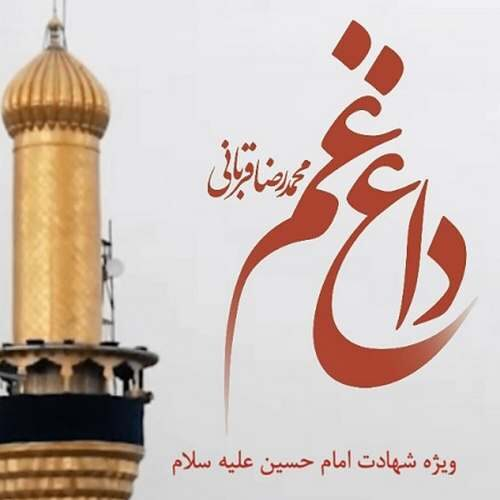 دانلود موزیک ویدیو جدید محمد رضا قربانی بنام داغ غم
