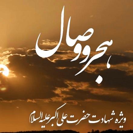 دانلود موزیک ویدیو جدید محمد رضا قربانی بنام هجر و وصال