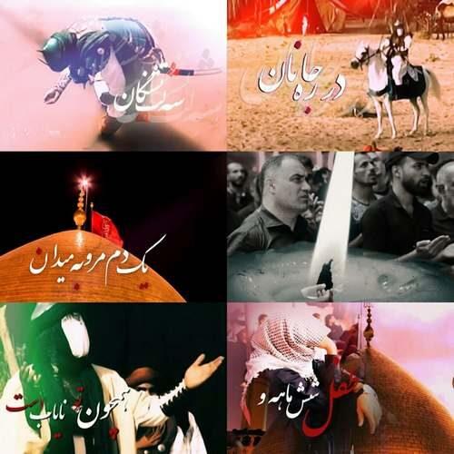 دانلود موزیک ویدیو جدید محمد رضا قربانی بنام سقای عطشان