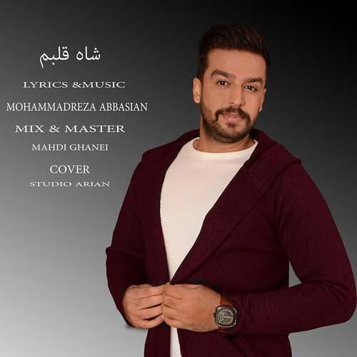 دانلود آهنگ جدید محمدرضا عباسیان به نام شاه قلبم