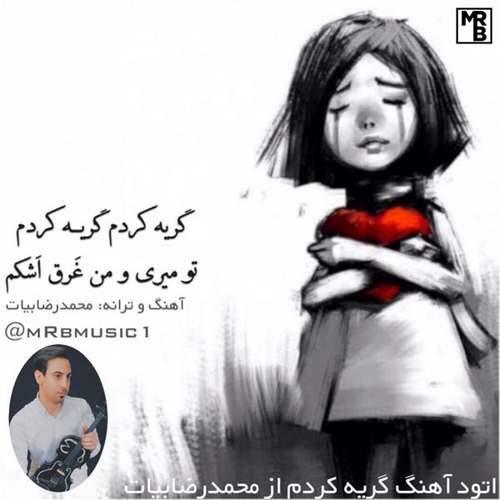 دانلود آهنگ جدید محمدرضا بیات به نام گریه کردم