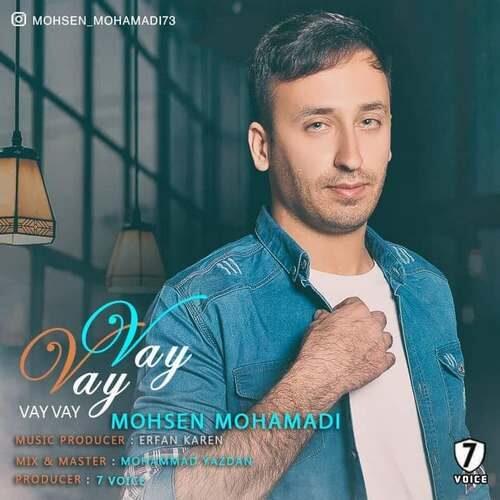 دانلود آهنگ جدید محسن محمدی به نام وای وای
