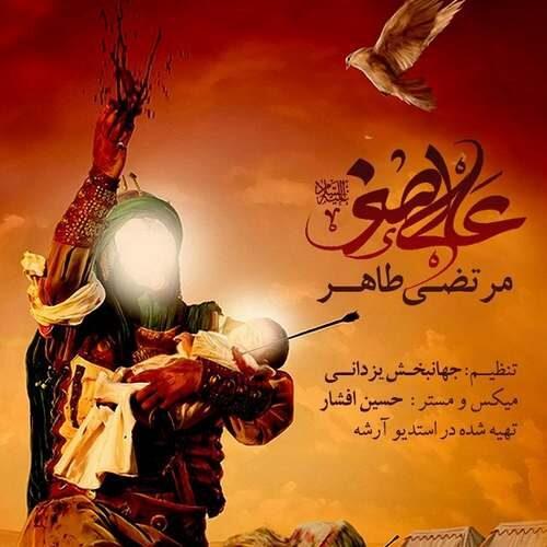 دانلود آهنگ جدید مرتضی طاهر به نام علی اصغر