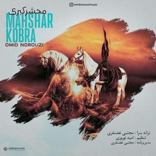 دانلود آهنگ جدید امید نوروزی به نام محشر کبری