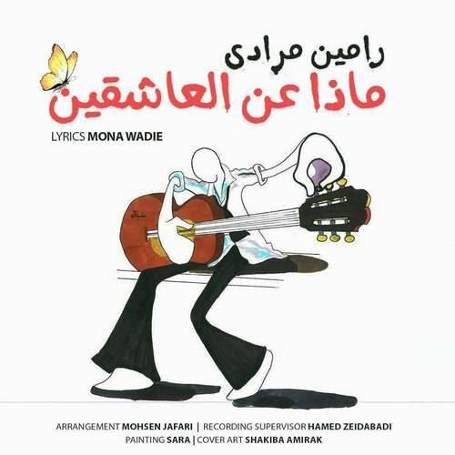 دانلود آهنگ جدید رامین مرادی به نام ماذا عن العاشقین