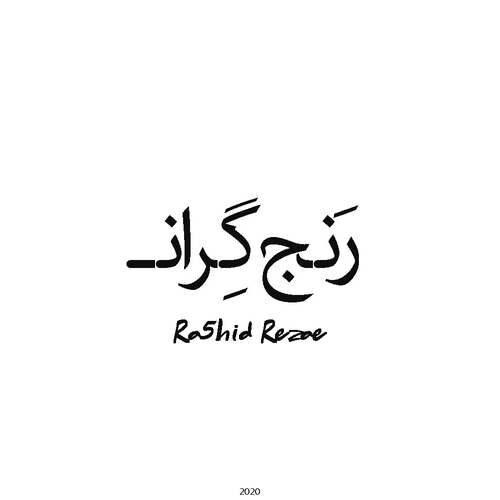 دانلود آلبوم جدید رشید رضایی بنام رنج گران