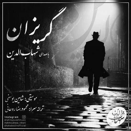 دانلود آهنگ جدید شهاب الدین به نام گریزان