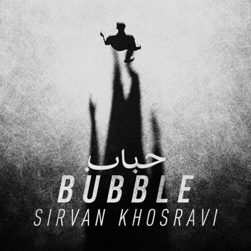 دانلود موزیک ویدیو جدید سیروان خسروی بنام حباب