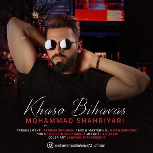 دانلود آهنگ جدید محمد شهریاری به نام خاص و بی حواس