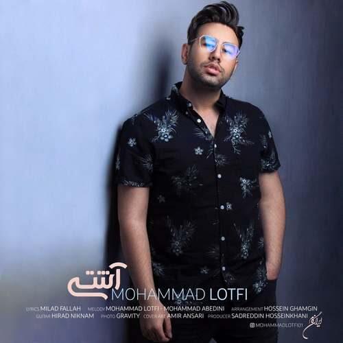 دانلود آهنگ جدید محمد لطفی به نام آشتی