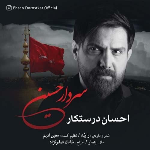 دانلود آهنگ جدید احسان درستکار به نام سردار حسین