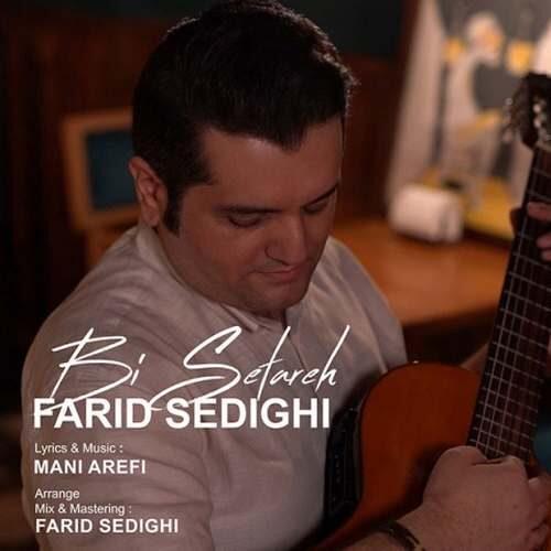 دانلود آهنگ جدید فرید صدیقی به نام بی ستاره