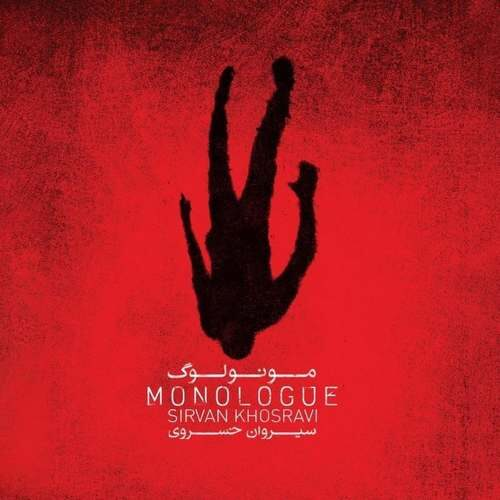 دانلود آلبوم جدید سیروان خسروی بنام مونولوگ