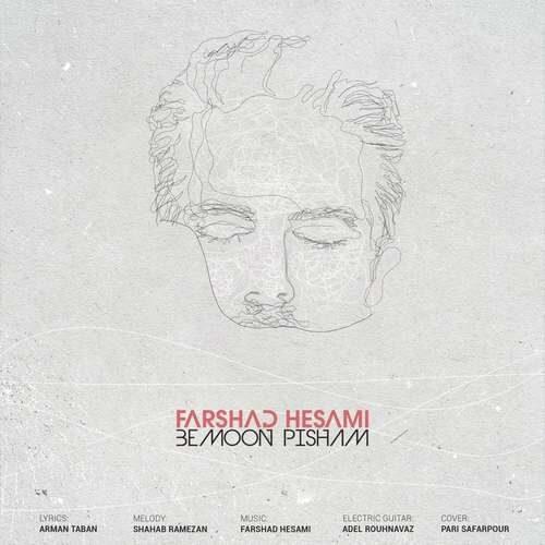 دانلود آهنگ جدید فرشاد حسامی به نام بمون پیشم