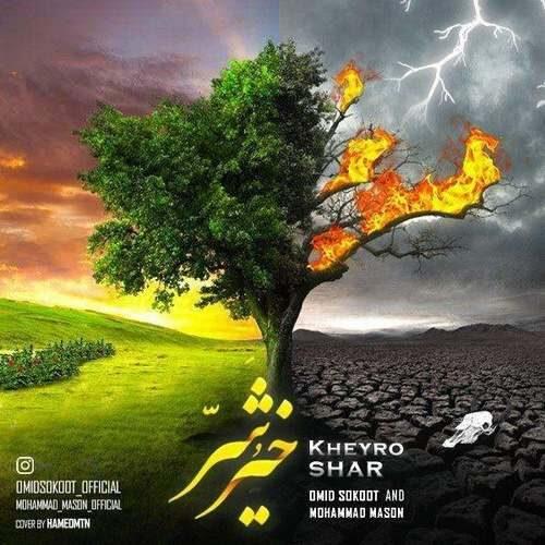 دانلود آهنگ جدید امید سکوت و محمد ماسون به نام خیرو شر