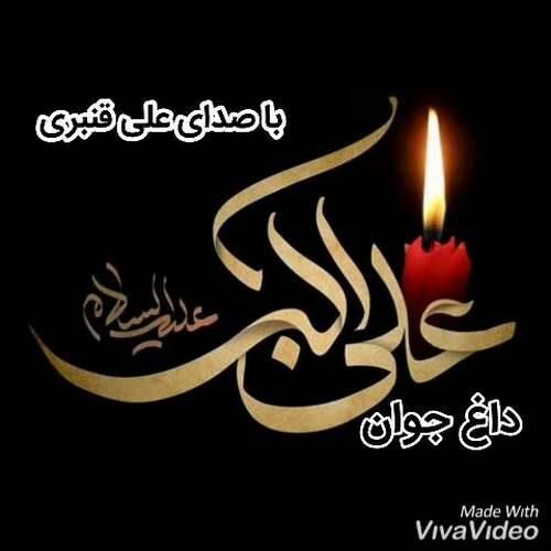 دانلود نوحه جدید علی قنبری بنام حضرت علی اکبر (داغ جوان)