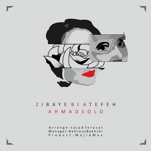 دانلود موزیک ویدیو جدید احمد سلو بنام زیبای بی عاطفه