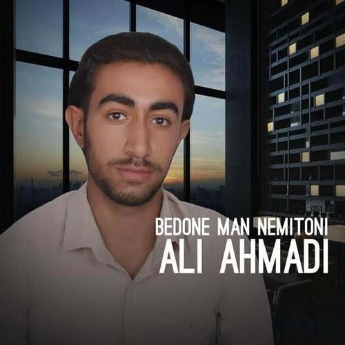 دانلود آهنگ جدید علی احمدی به نام بدون من نمیتونی