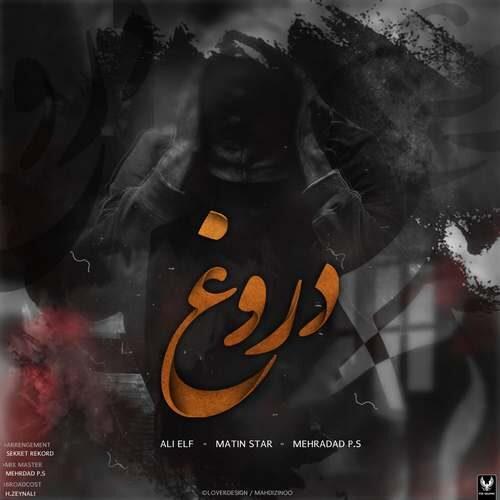 دانلود آهنگ جدید علی الف و متین استار و مهردادپورسمنانی به نام دروغ