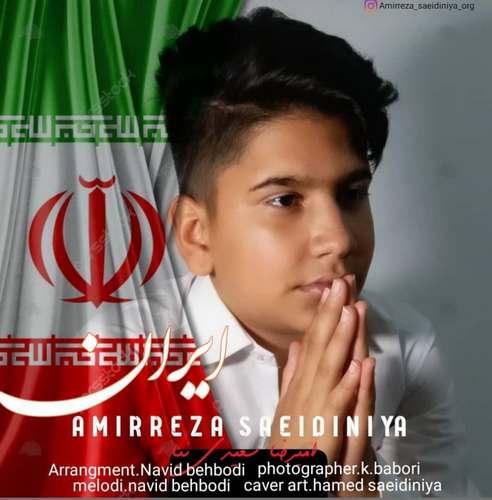 دانلود آهنگ جدید امیر رضا سعیدی نیا به نام ایران