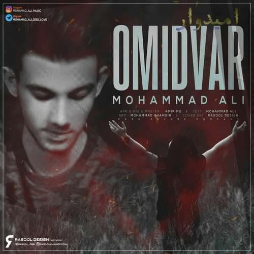 دانلود آهنگ جدید محمد علی به نام امیدوار
