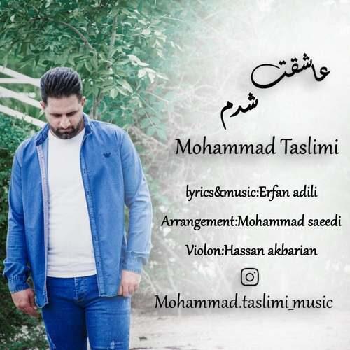 دانلود آهنگ جدید محمد تسلیمی به نام عاشقت شدم
