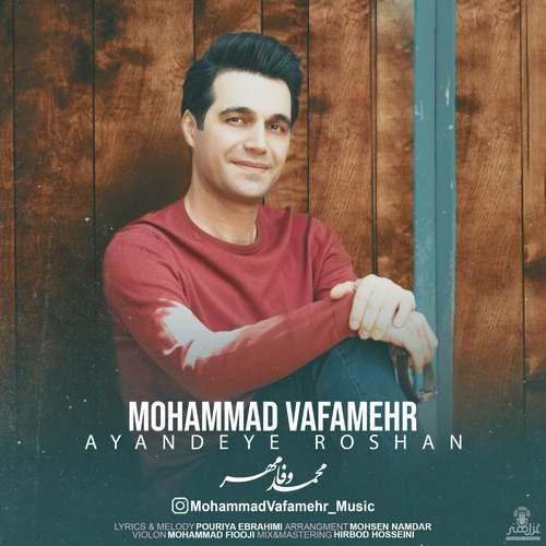 دانلود آهنگ جدید محمد وفامهر به نام آینده ی روشن