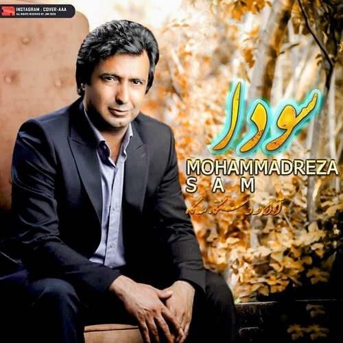 دانلود آهنگ جدید محمدرضا سام به نام سودا