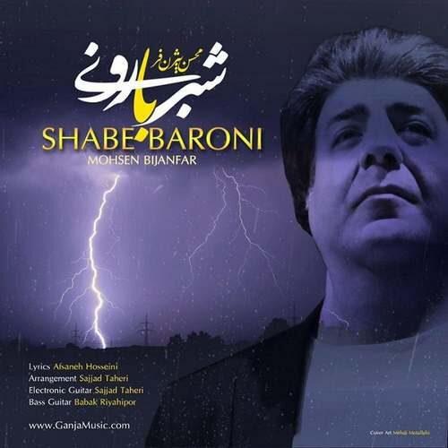 دانلود آهنگ جدید محسن بیژن فر به نام شب بارونی