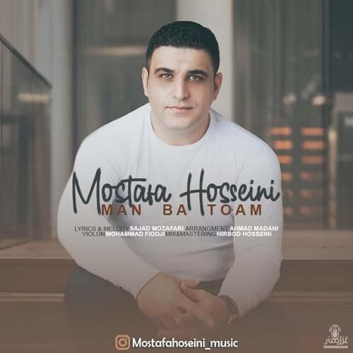 دانلود آهنگ جدید مصطفی حسینی به نام من با توام