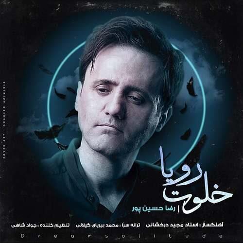 دانلود آهنگ جدید رضا حسین پور به نام خلوت رویا