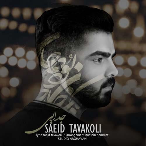 دانلود آهنگ جدید سعید توکلی به نام جدایی