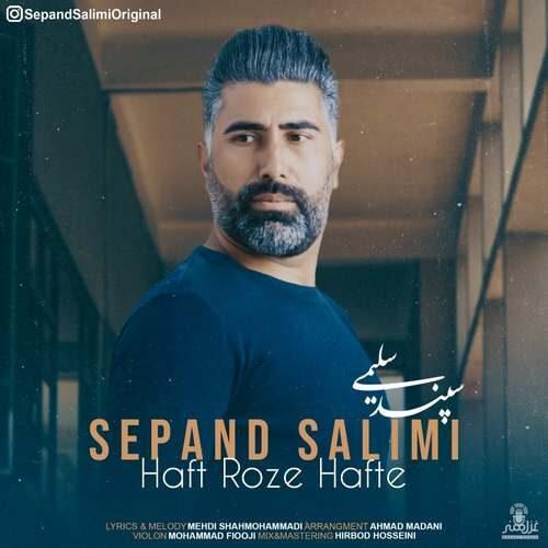 دانلود آهنگ جدید سپند سلیمی به نام هفت روز هفته