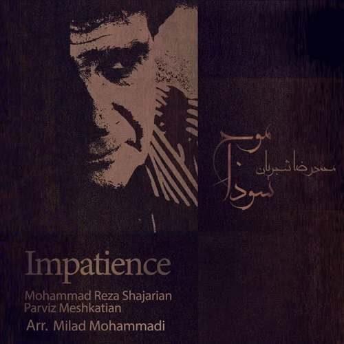 دانلود آهنگ جدید محمدرضا شجریان به نام بی حوصلگی