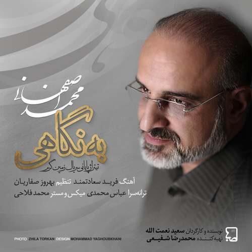 دانلود آهنگ جدید محمد اصفهانی به نام به نگاهی