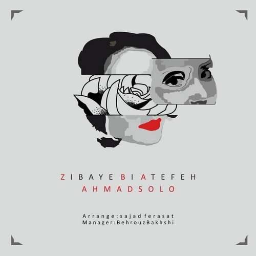 دانلود آهنگ جدید احمد سلو به نام زیبای بی عاطفه