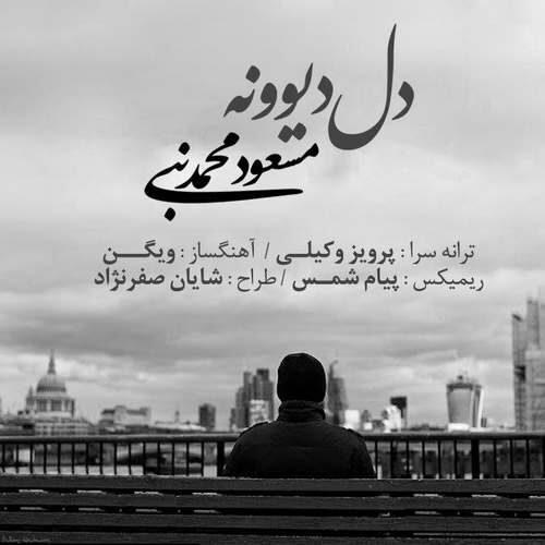 دانلود آهنگ جدید مسعود محمد نبی به نام دل دیوونه