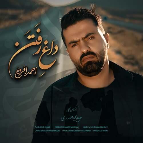 دانلود آهنگ جدید احمد افروغ به نام داغ رفتن