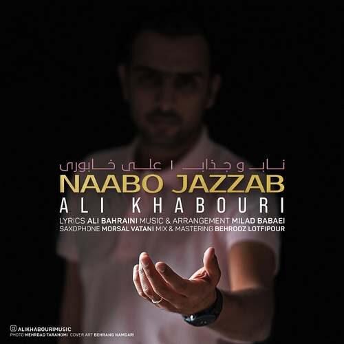 دانلود آهنگ جدید علی خابوری به نام ناب و جذاب