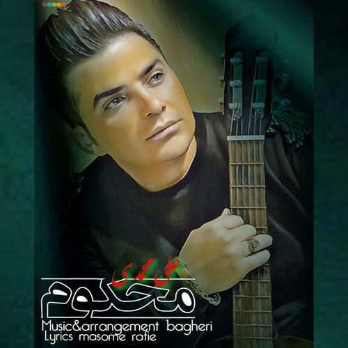 دانلود آهنگ جدید علی محمدی به نام محکوم