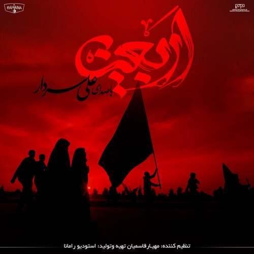 دانلود آهنگ جدید علی سردار به نام اربعین