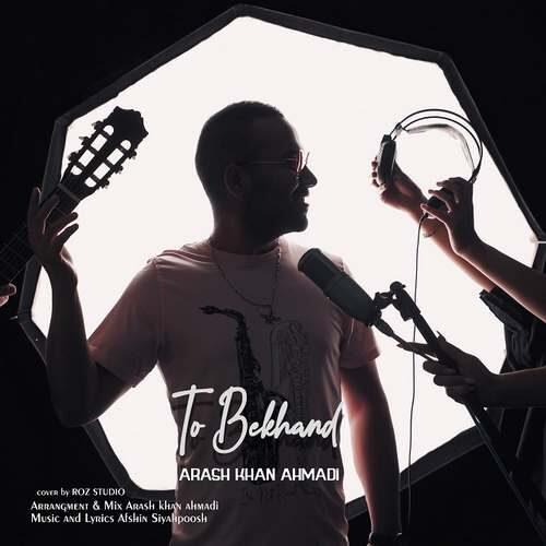 دانلود آهنگ جدید آرش خان احمدی به نام تو بخند