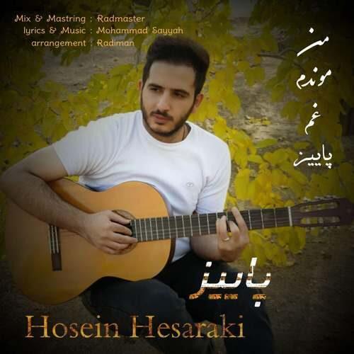 دانلود آهنگ جدید حسین حصارکی به نام پاییز