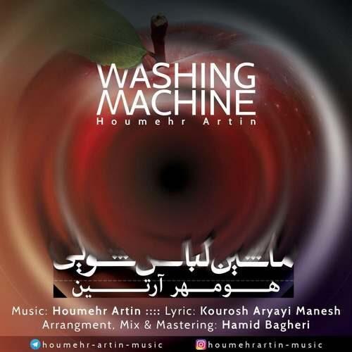 دانلود آهنگ جدید هومهر آرتین به نام ماشین لباسشویی