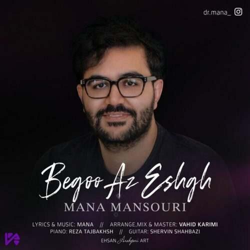 دانلود آهنگ جدید مانا منصوری به نام بگو از عشق