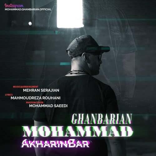 دانلود آهنگ جدید محمد قنبریان به نام آخرین بار