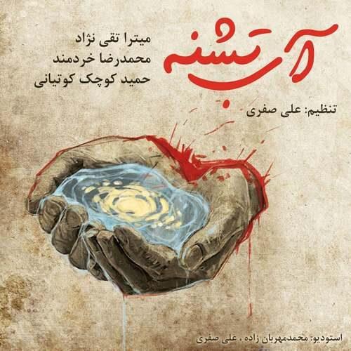 محمدرضا خردمند و حمید کوچک کوتیانی آبِ تشنه