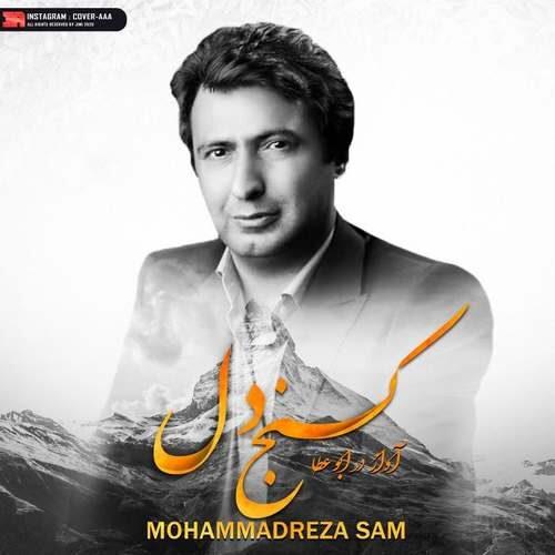 دانلود آهنگ جدید محمدرضا سام به نام کنج دلم