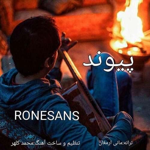 دانلود آهنگ جدید پیوند به نام رنسانس